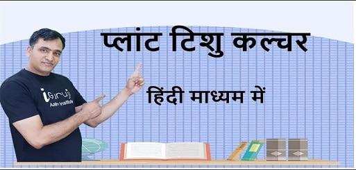 Plant tissue culture in Hindi medium
