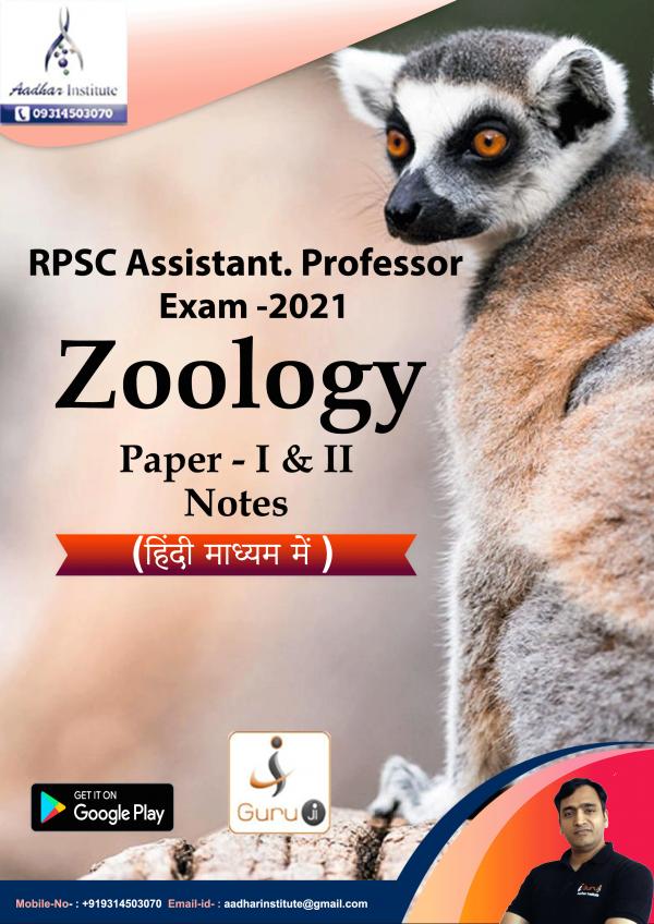rpsc Zoology notes 2021 hindi medium