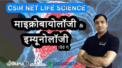 CSIR NET हिंदी में माइक्रोबायोलॉजी और इम्यूनोलॉजी