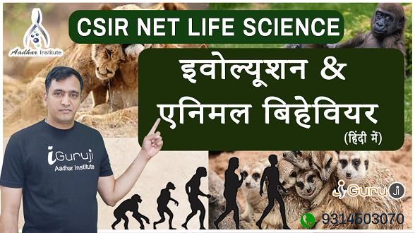 CSIR NET for HINDI Medium Students हिंदी में इवोल्यूशन और एनिमल बिहेवियर