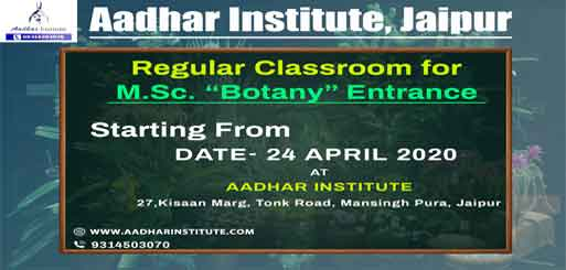 botany entrance exam