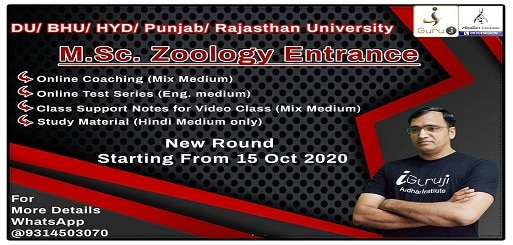 zoology entrance