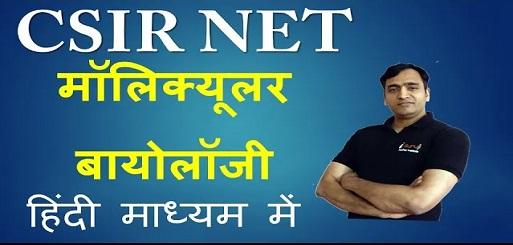 CSIR NET LIFE SCIENCE मॉलिक्यूलर बायोलॉजी (हिंदी माध्यम में )