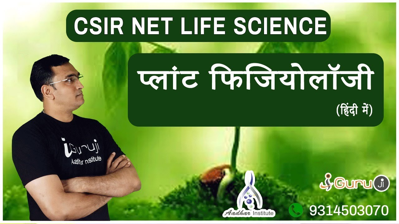 Study MATERIAL of CSIR NET Life Science in Hindi medium